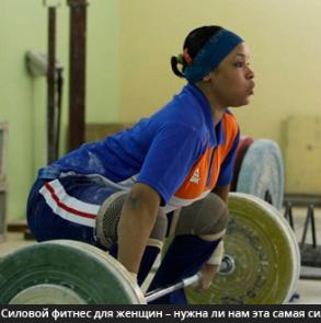 Силовой фитнес это
