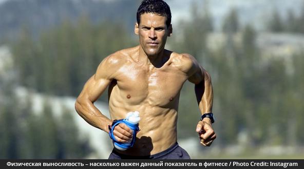 Фитнес и современные методы развития физической выносливости