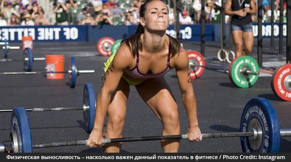 Роль показателя физической выносливости в любом направлении фитнеса
