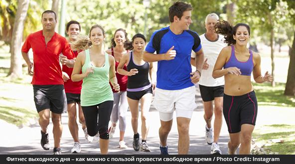 Фитнес выходного дня – как можно с пользой провести свободное время